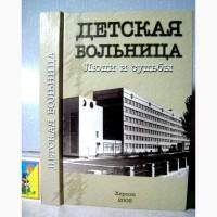 Детская областная больница Люди и судьбы Херсон 2005 Подольская История Воспоминания Матер