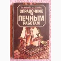 Справочник по печным работам. Коломиец А.А., Буслович Л.Г