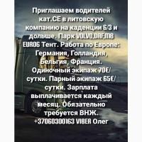Водитель международник кат.CE 70eur