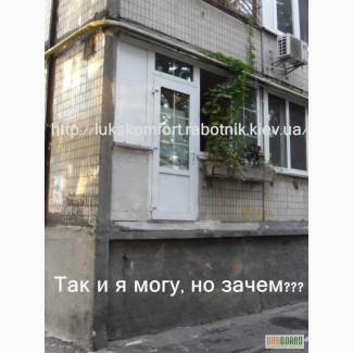 Установка окон и дверей. Монтаж металлопластиковых конструкщий. Киев