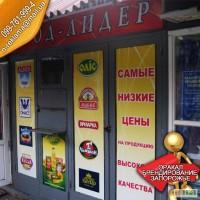 Поклейка холодильников Вольнянск, поклейка лари Вольнянск, прикатка оракала Вольнянск