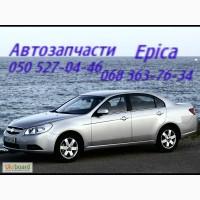Chevrolet Epica Шевроле Эпика запчасти Киев Украина