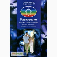 М. Пашинский. Равновесие.