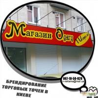 Поможем оформить витрину рекламой – макетирование сюжетов, монтаж рекламы Киев