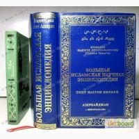 Большая Исламская научная энциклопедия. 2001г. 768с. Омер Насухи Билмен