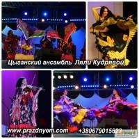 Цыганский ансамбль Одесса. Цыгане на свадьбу Одесса