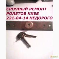 Замки для ролет Киев, ролетные замки Киев, замок ролетный Киев