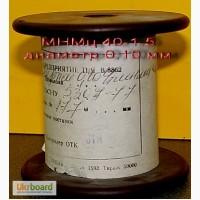 Продам проволоку МНМц 40-1.5 d 0, 10мм