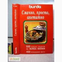 Смачно просто апетитно 500 кращих рецептів Burda Moden Кулинария