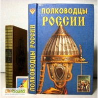 Полководцы России 2008 от древности до наших дней, битвы сражения военная история Халин