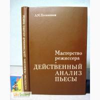 Поламишев А.М. Мастерство режиссера. Действенный анализ пьесы. 1982