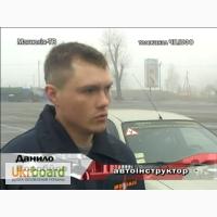 Уроки вождения Конча-Заспа и Киев (Обуховское и Одесское направление)