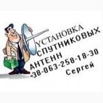 Харьков продажа установка настройка подключение антенна спутниковая в Харькове