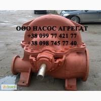 Насос Д800-57 для воды купить насос Д 800-57 новый насос горизонтальный Д800-57