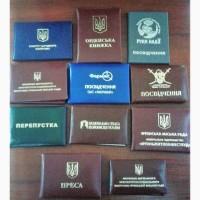 Посвідчення. Удостоверения. Срочное изготовление. Киев. Украина