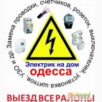 Электрик на дом сегодня, Аварийный выезд, электроремонт, все ра-ны Одессы