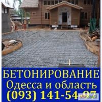 Бетонирование участков Одесса