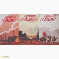 Аркадий Гайдар. Собрание сочинений. В 3 томах (комплект)