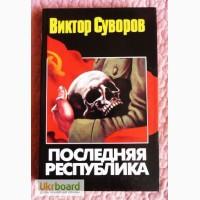 Виктор Суворов «Последняя республика»