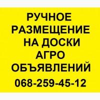 ОТЛИЧНОЕ Предложение. Ручное размещение объявлений на аграрные доски Украины. НЕДОРОГО