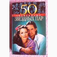 50 знаменитых звездных пар. Авторы: М. Щербак, Н.Костромина