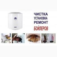 Установка бойлера, ремонт, чистка в любом районе (Харькова и области)