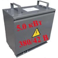 Трансформатор ТСЗ-5.0 кВт (380/42)