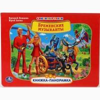 Картонные книги-панорамки Умка