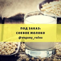 Делаю на заказ Соевое Молока (органика)