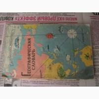 Агапов, Соколов, Тихомиров. Географический словарь