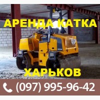 Аренда каток 3 тонн Харьков