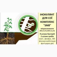 Інокулянт для насіння сої -комплекс «SM8»+ кобальт, молібден