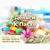 Помощь в оформлении кредита (законно, без предоплат)