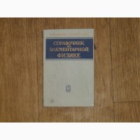 Справочник по элементарной физике. Н.И.Кошкин и М.Г.Ширкевич