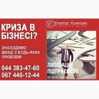 Ліквідувати ТОВ за 1 день Київ