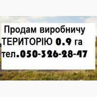 Продам виробничу ТЕРИТОРІЮ 0, 9 га КИЇВ