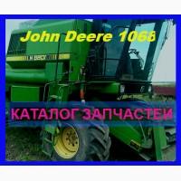 Книга каталог запчастей Джон Дир 1068 - John Deere 1068 на русском языке