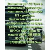 Водитель кат. СЕ 70 EUR