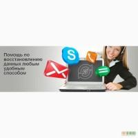 Восстановление данных с жесткого диска в Киеве и Киевская обл
