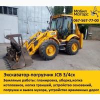 Экскаватор JCB в аренду Днепропетровск