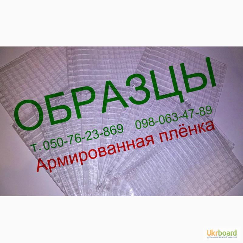 Подать объявление армированная пленка или обычная одзовы дать объявление рыночные