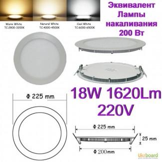 Светодиодный светильник 18W Led 1620Lm 220V, с гарантией