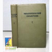 Терапевтический Справочник в 2 томах, Том 1. 1938 Аствацатцров М.И., Ачеркан Ф.С