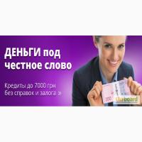 ДЕНЬГИ:без залога и справок за 20 минут, вся Украина