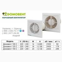 Бытовые вентиляторы Домовент серии С