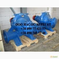 Насос 1Д1600-90 купить насос для воды 1Д 1600-90 горизонтальный насос 1Д1600-90