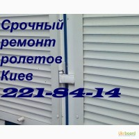 Ремонт ролет роллет ролетов роллетов Киев