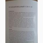 Продается книга Свадебное платье. Ф.Деламор. Пер. с анг