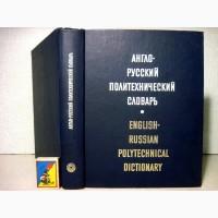 Англо-русский политехнический словарь 87 тыс терминов. Чернухина