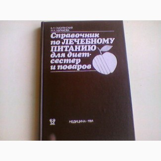 Справочник по лечебному питанию для диетсестер и повар. Смолянский